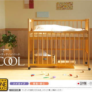日本製ベビーベッド 折りたたみ ハイタイプ