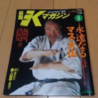 格闘 K マガジン 1冊10円
