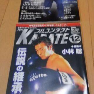 月刊フルコンタクトKARATE  1冊10円