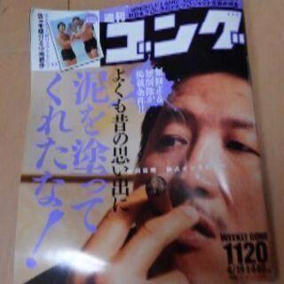 週刊ゴング 1冊10円