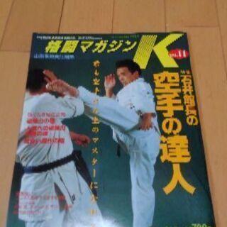 格闘マガジン K 1冊10円
