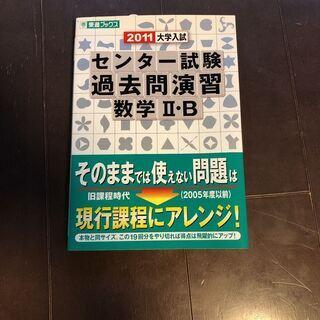大学入試センター試験過去問演習数学ⅡB 2011入試