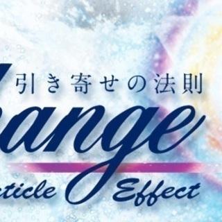 【引き寄せ!!】ドキュメンタリー「CHANGE」鑑賞&引き寄せ実...