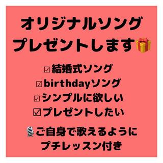 オリジナルソングプレゼント企画!!
