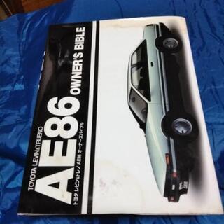 入手困難 絶版 AE86オーナーズバイブル