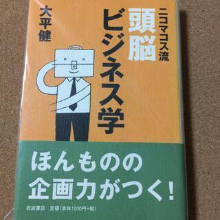 【ニコマコス流頭脳ビジネス学】大平健★送料無料