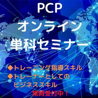 PCPが提供する【オンライン 単科セミナー】受講生募集中!