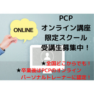 PCPが提供する【オンライン講座限定スクール】受講生募集中!