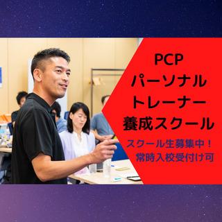 PCPが提供する【パーソナルトレーナー養成スクール】受講生募集中!