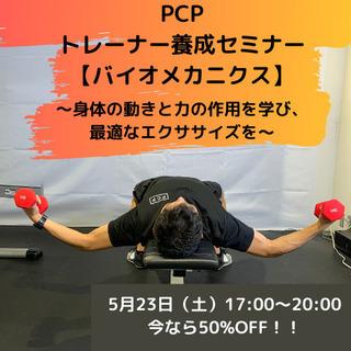 PCP トレーナー養成セミナー 【バイオメカニクス】 ~身体の動...