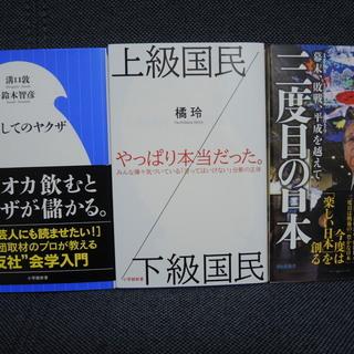 本 一冊200円 3
