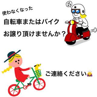 自転車またはバイクお譲り頂けませんか?