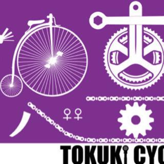 自転車修理します!!持ち込みは無料!!