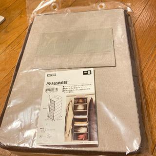 【新品】ニトリ 吊り収納6段