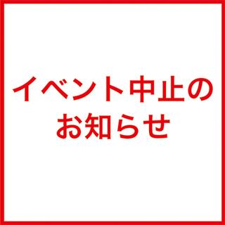 【中止】第111回 広島ランチ交流会 2020年5月27日(水)
