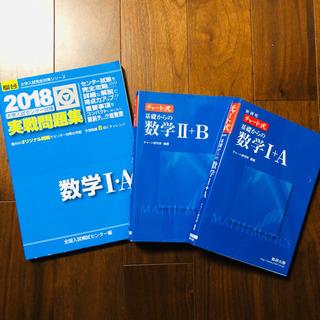 【再値下げ】高校参考書 (数学Ⅰ+A、数学Ⅱ+B)問題集(数学Ⅰ+A)