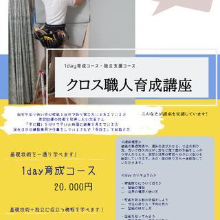 コロナに負けるな!手に職を!クロス職人育成講座✰神戸
