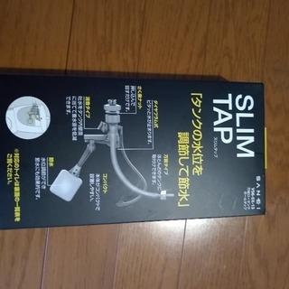 <差し上げます>新品★万能ロータンク・ボールタップのセット SLIM TAP SANEI V56-5X-13の画像