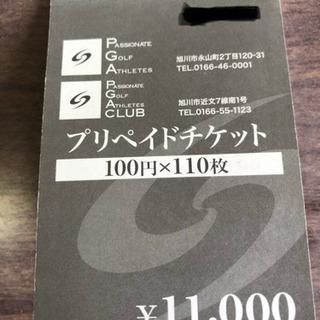 PGA プリペイドチケット