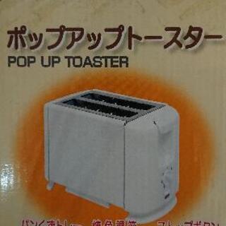トースターいりませんか