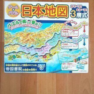 ゲーム&パズル 日本地図 ボードゲーム