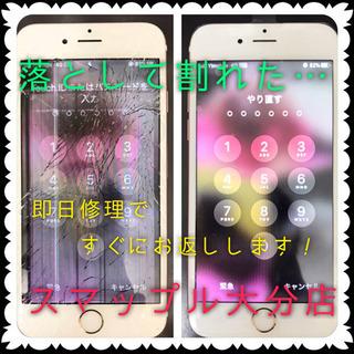 iPhone修理 即日対応!!
