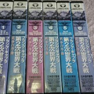 VHS/DVD 第2次世界大戦