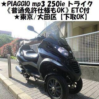 ★PIAGGIO mp3 250ie《普通免許仕様もOK》…