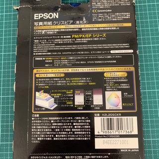 【EPSON用】写真用印刷用紙クリスピア17/20枚