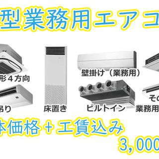 【東京・神奈川】新型業務用エアコンが3,000円!!【千葉・埼玉】