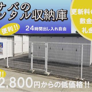 新規特典初期費用0円‼️Cタイプ約1.1畳 レンタル倉庫 貸倉庫...