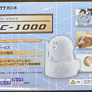 クルリモ(ひかりホームカメラ HC-1000)