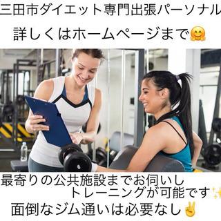 神戸市北区 ダイエット専門 出張パーソナルトレーニング