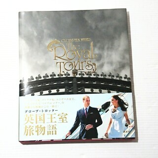The Royal Tours★グローブ・トロッター★英国王室旅...