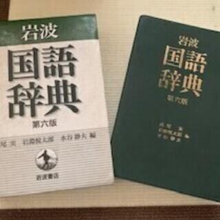 岩波 国語辞典 第6版