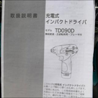 makita 電動ドライバー10.8v