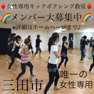 神戸市 女性専用 キックボクシング教室 strive