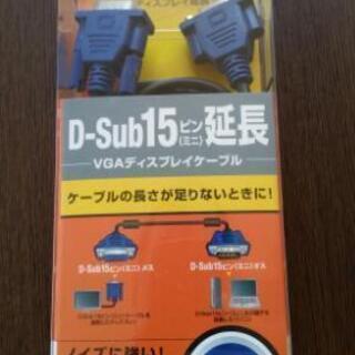 新品未使用/モニターケーブル/D-Sub15 延長/1.5m