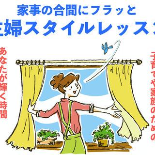 仙台のボイストレーニング!「主婦スタイルレッスン」5月〜スタート!の画像