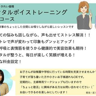 仙台のボイストレーニング!「主婦スタイルレッスン」5月〜スタート! - 仙台市