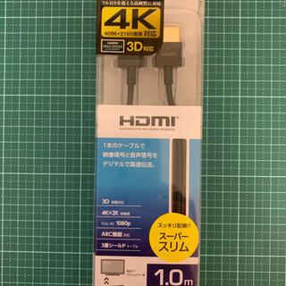 【新品】4K対応HDMIケーブル(錆に強い)