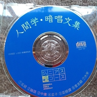 CD 人間学 暗唱文集