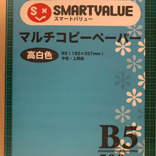 【新古品】B5コピー用紙 高白色500枚