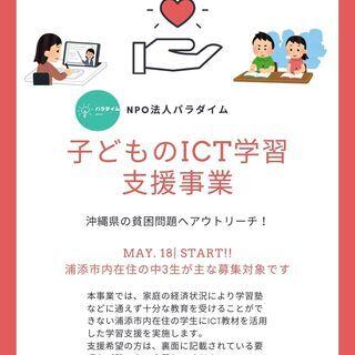 子どものICT学習支援事業を開始!!受講生を募集します。