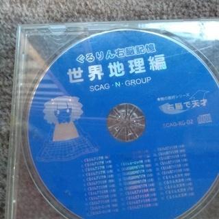 CD 世界地理編
