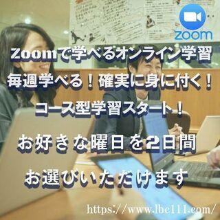 オンライン通学コース開始しました!!