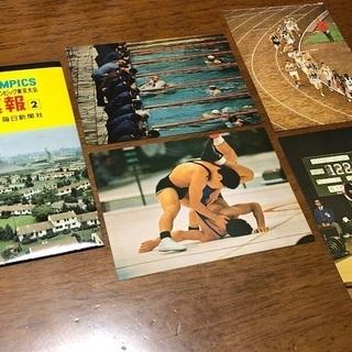 1964東京オリンピックハガキ4枚組
