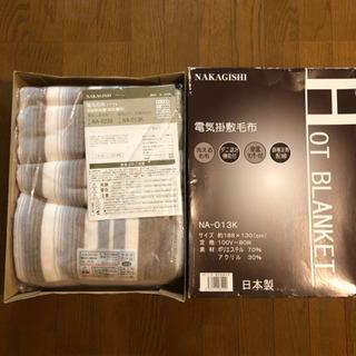 電気毛布 ダブルサイズ 新品未使用