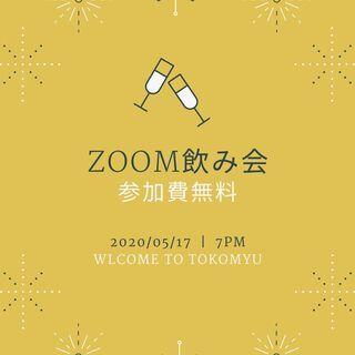 本日5月17日19:00~ZOOM飲み会開催!※参加費もちろん無料