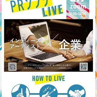 オンラインイベント【即興PRソングlive】@ZOOM